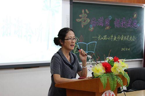 长江路小学举行教师读书交流会