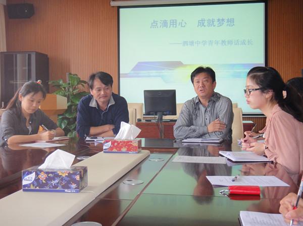 """泗塘中学""""同舟学社""""开展青年教师话成长活动"""