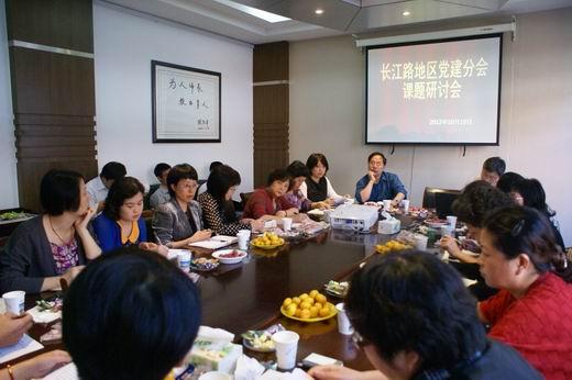 长江路党建分会召开课题中期推进研讨会