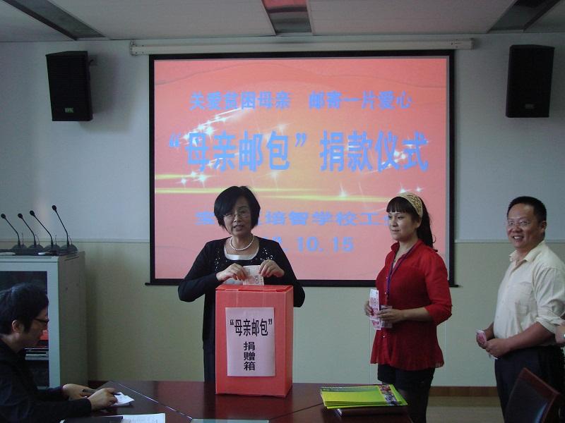 """党员作表率 爱心来传递――培智学校举行""""母亲邮包""""捐赠活动仪式"""