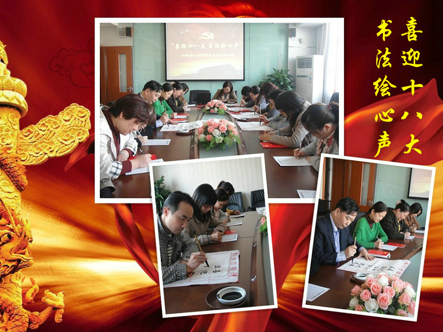 """淞滨路小学""""喜迎十八大 书法绘心声""""党团员主题活动"""