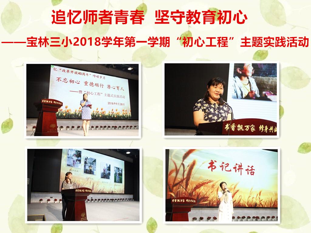"""宝林三小开展2018学年第一学期""""初心工程""""主题实践活动"""