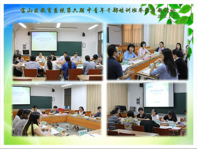 第六期中青年干部培训班开展专题讨论