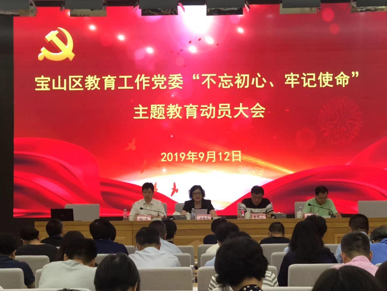 """宝山区教育工作党委召开""""不忘初"""